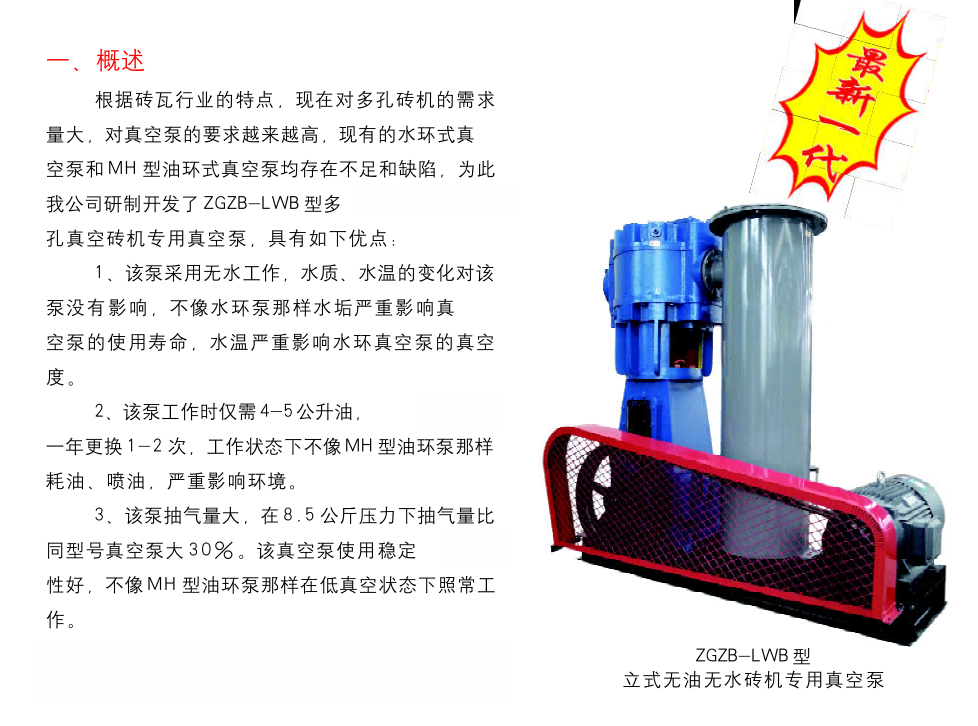 ZGZB-LWB型多孔真空砖机专用真空泵