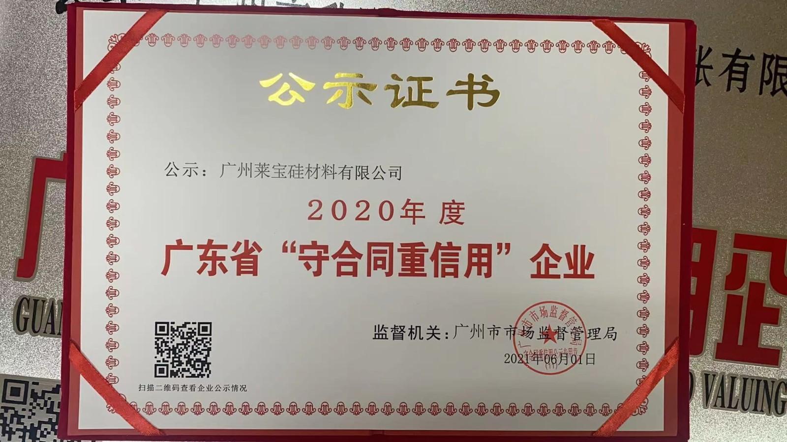 """广州莱宝获得""""广东省守合同重信用企业""""殊荣"""